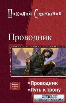 Николай Степанов - Проводник. Дилогия в одном томе