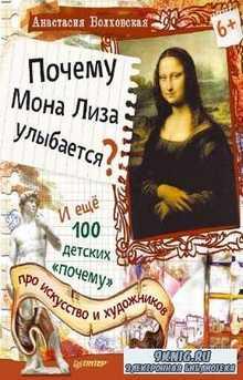А. Волховская - Почему Мона Лиза улыбается?
