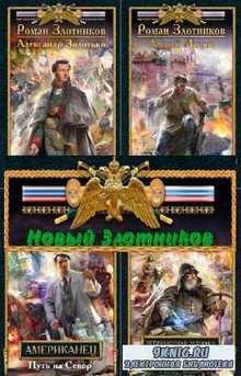 Роман Злотников - Новый Злотников. Сборник (6 книг)
