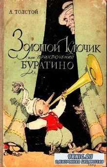 А.Н. Толстой - Золотой ключик или приключения Буратино
