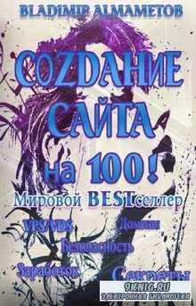 Владимир Алмаметов - Создание сайта на 100! Самостоятельное создание сайта!