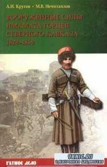 Кругов А.И., Нечитайлов М.В. - Вооруженные силы имамата горцев Северного Ка ...