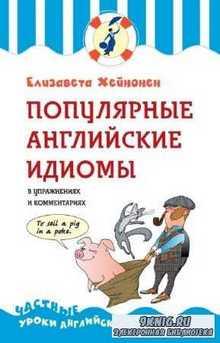 Е. Хейнонен - Популярные английские идиомы в упражнениях и комментариях