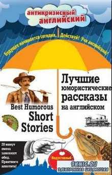 М.А. Поповец - Best Humorous Short Stories. Индуктивный метод чтения