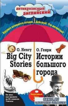 О. Генри - Истории большого города = Big City Stories: Индуктивный метод чтения