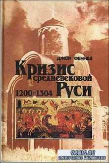 Феннел Джон - Кризис средневековой Руси 1200-1304