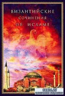 Максимова Ю.В. - Византийские сочинения об исламе том 1