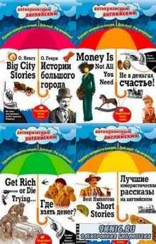 коллектив - Антикризисный английский. Сборник (4 книги)