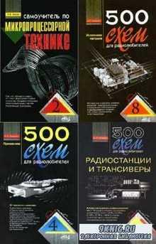 коллектив - Радиолюбитель. Сборник (17 книг + 3 CD)