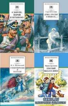 коллектив - Школьная библиотека. Сборник (110 книг)
