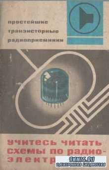 А.Л. Бартновский - Простейшие транзисторные радиоприемники