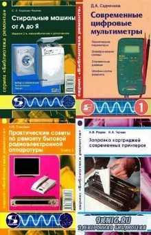 коллектив - Библиотека ремонта. Сборник (11 книг)