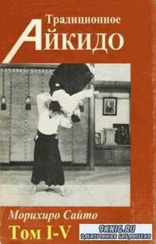 Сайто Морихиро - Традиционное Айкидо. В 5-х томах