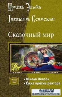 Ирина Эльба, Татьяна Осинская - Сказочный мир. Дилогия в одном томе