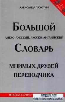 А.И. Пахотин - Большой англо-русский, русско-английский словарь мнимых друзей переводчика