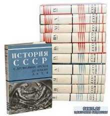 А. Рыбаков - История СССР с древнейших времен до наших дней. В 11 томах