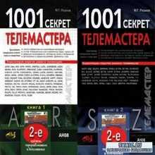 М.Г. Рязанов - 1001 секрет телемастера. В 2-х томах