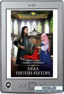 Эльба Ирина, Осинская Татьяна - Ёжка против ректора