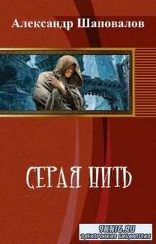 Александр Шаповалов - Серая нить