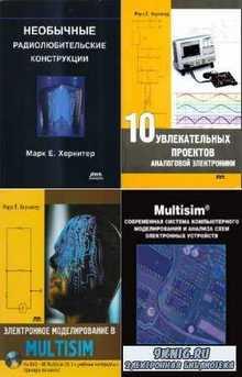 Марк Хернитер - Марк Хернитер. Сборник (4 книги)