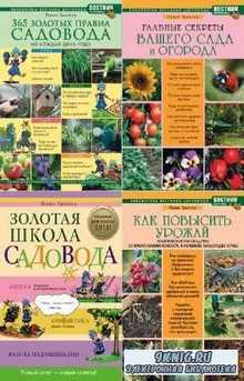 П.Ф. Траннуа - Библиотека вестника цветовода. Сборник (4 книги)