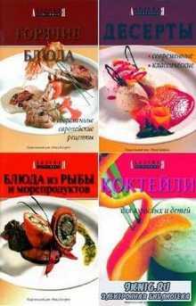 Светлана Мельникова - Академия кулинарии. Сборник (7 книг)