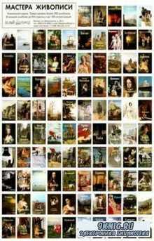 коллектив - Серия книг «Мастера живописи» (14 книг)