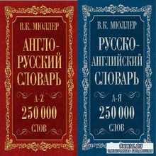 В.К. Мюллер - Англо-русский. Русско-английский словарь. 250000 слов