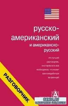 Е.И. Лазарева - Русско-американский и американско-русский разговорник