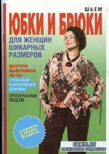 Яковлева О.В. - Шьём юбки и брюки для женщин шикарных размеров