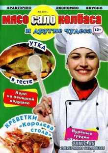 Мясо, сало, колбаса и другие чудеса №1 2016