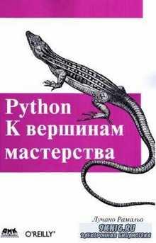 Лучано Рамальо - Python. К вершинам мастерства