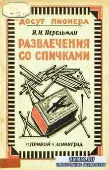 Яков Перельман - Развлечения со спичками