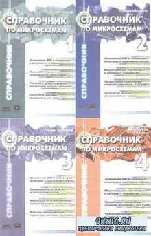Г. Шрайбер, Ж. Эрбен, Т. Адам - Справочник по микросхемам. В 4-х томах