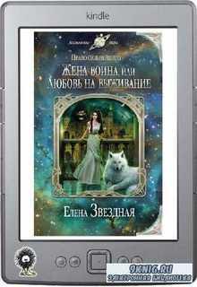 Звездная Елена - Жена воина, или любовь на выживание