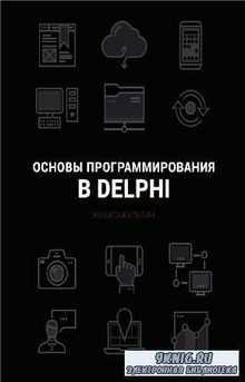 Н.Б. Культин - Основы программирования в Embarcadero Delphi
