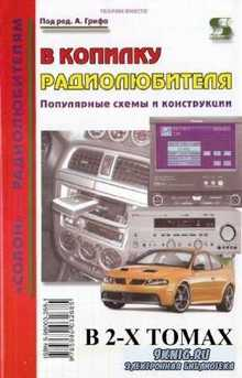 А.Я. Гриф - В копилку радиолюбителя. Популярные схемы и конструкции. В 2-х томах