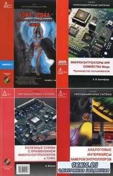 коллектив - Программируемые системы. Сборник (7 книг +3 CD)