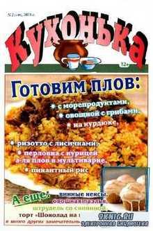 Кухонька №2 2016