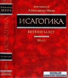 Мень Александр - Исагогика. Ветхий Завет