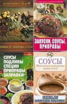 коллектив - Специи, приправы, пряности, соусы. Сборник (49 книг)