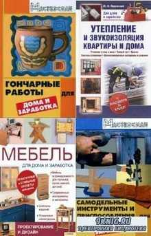 коллектив - Для дома и заработка. Сборник (5 книг)