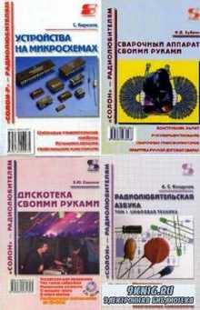 """коллектив - """"Солон"""" - Радиолюбителям. Сборник (26 книг + 5CD)"""
