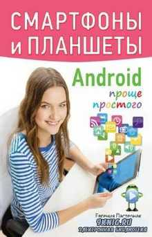 Евгения Пастернак - Смартфоны и планшеты Android проще простого