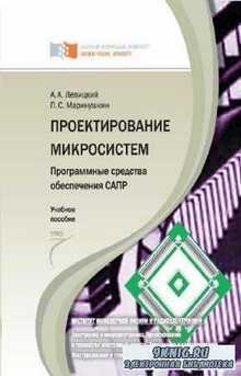 А.А. Левицкий, П.С. Маринушкин - Проектирование микросистем. Программные средства обеспечения САПР