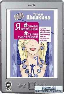 Шишкина Татьяна - Я #самая желанная #самая счастливая! Лучшая программа пре ...