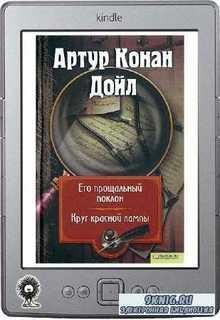 Конан Дойл Артур - Его прощальный поклон. Круг красной лампы
