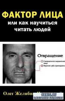 Олег Желябин-Нежинский - Фактор лица или как научиться читать людей