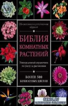 Ирина Березкина - Библия комнатных растений