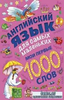 О.Е. Пилипенко - Английский язык для самых маленьких. Мои первые 1000 слов